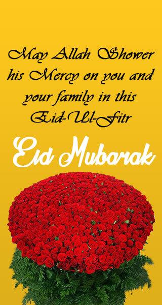Mobile Eid Mubarak 2020